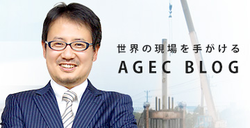 AGECブログ